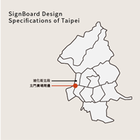 signboard design specification of taipei
